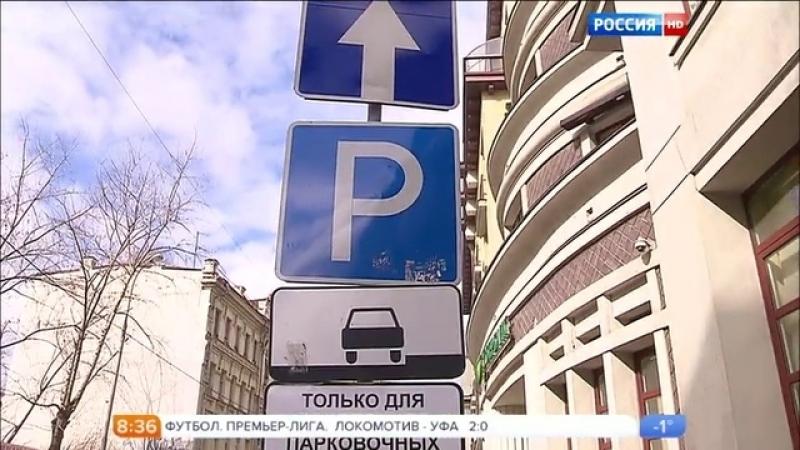 Вести-Москва • Вести-Москва. Эфир от 14.03.2016 (08:30)