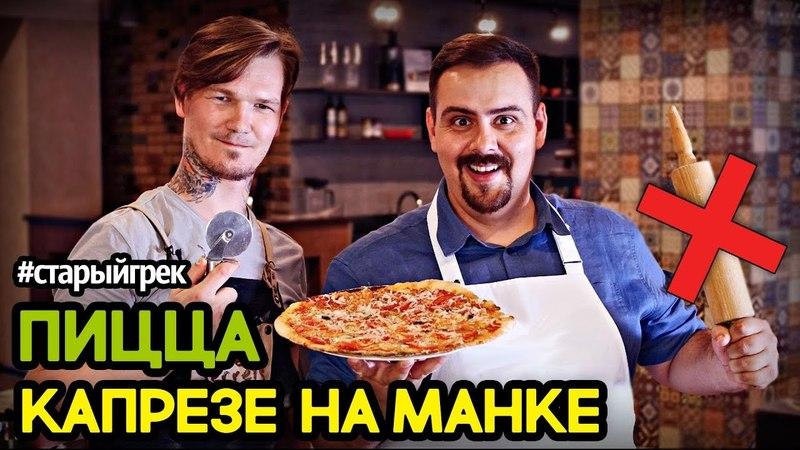 Рецепт   Пицца Капрезе   Тесто из манки! старыйгрек