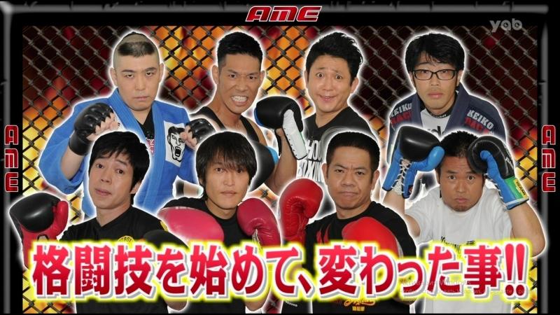 Ame ta-lk (2014.08.28) - Martial Arts Geinin (格闘技やってる芸人)