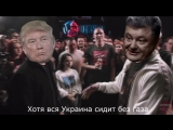 Hack Music - VERSUS - Трамп VS Порошенко