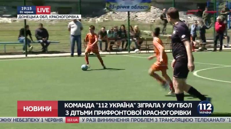 """Команда """"112 Украина"""" сыграла в футбол с детьми прифронтовой Красногоровки"""