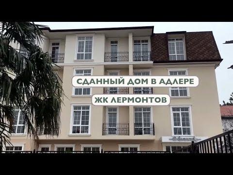 СДАННЫЙ ДОМ в АДЛЕРЕ - ЖК Лермонтов Квартира для жизни в Адлере НЕДВИЖИМОСТЬ АДЛЕРА