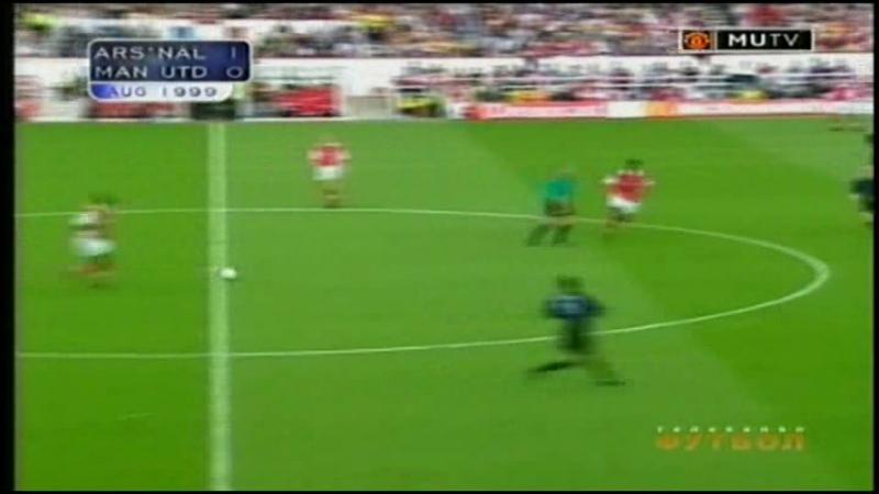 Чемпионат Англии 1999-004 турАрсенал - Манчестер Юнайтед