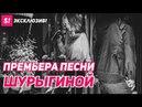 Диана Шурыгина feat Саша Акт Полетели Привет из 2007