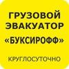 Грузовой эвакуатор - Магнитогорск