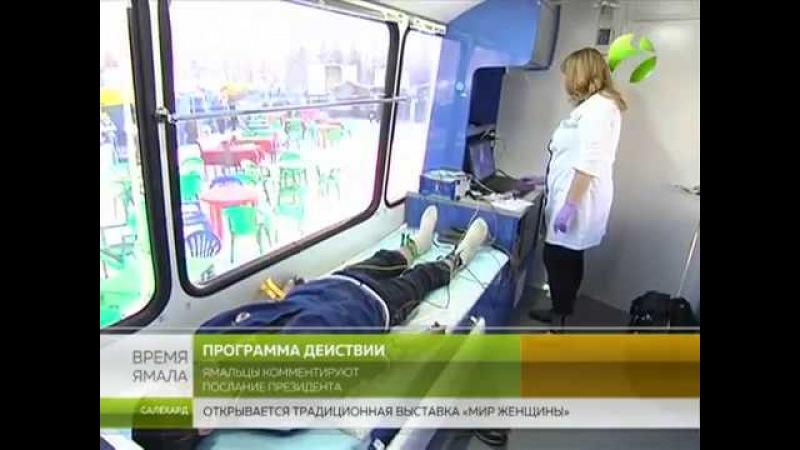 Ямальские врачи с энтузиазмом восприняли слова Президента