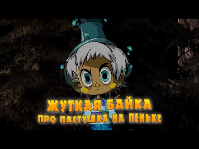 Машкины страшилки • 1 сезон • Жуткая байка про пастушка на пеньке - Эпизод 16