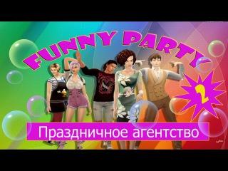 The Sims 4 - Праздничное агентство FUNNY PARTY 2 часть - Вечеринка в стиле Рустик