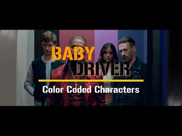 «Малыш на драйве» - Как цвета раскрывают персонажей