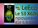 Прошивка LeEco Le S3 X626 EUI 5.9.028S Полная инструкция.Самая последняя версия,полностью на