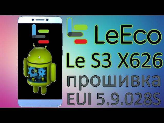 Прошивка LeEco Le S3 X626 EUI 5.9.028S Полная инструкция.Самая последняя версия,полностью на...