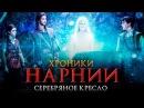 Хроники Нарнии 4 Серебряное кресло Обзор / Разбор сюжета