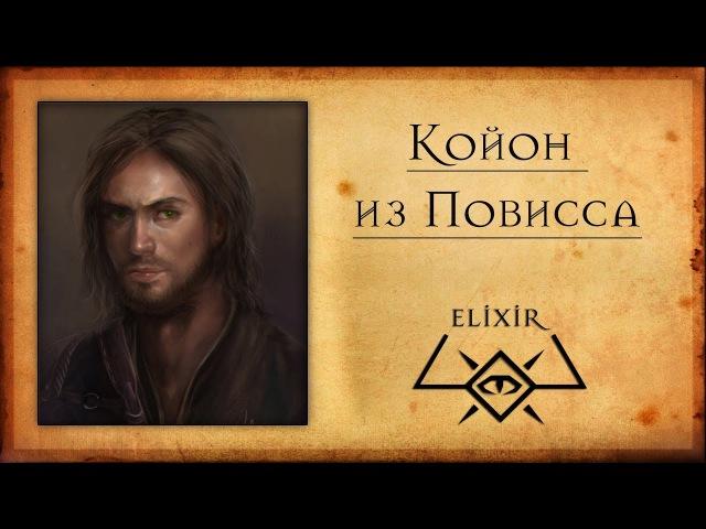 The Witcher Койон из Повисса
