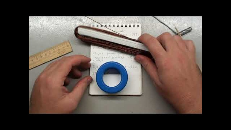 Блок питания с защитой по току для лабораторных опытов (мотаем повышающий импульсный трансформатор)