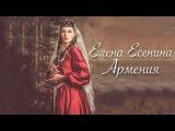 Елена Есенина - Армения