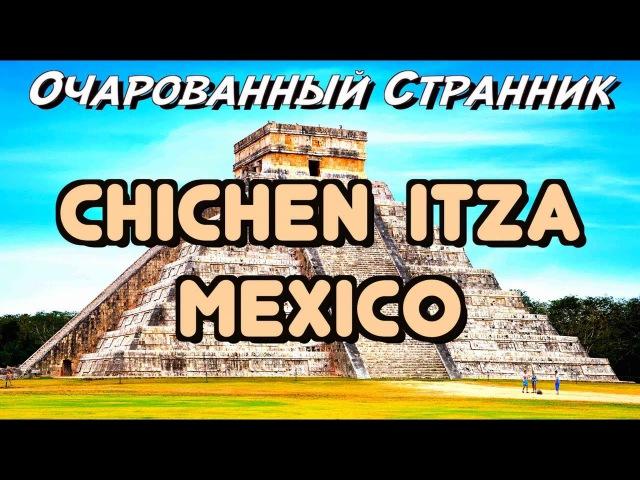 ОС 117 / Чичен-Ица, Древний Город Майя, Мексика / Chichen Itza, Ancient Mayan City, Mexico
