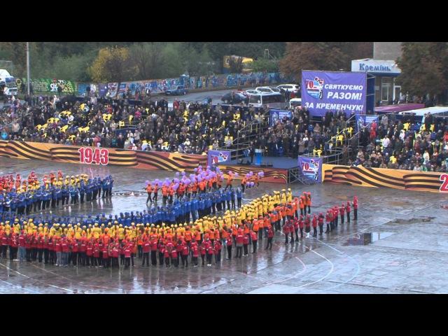 Кременчуг майданс 29 09 2013