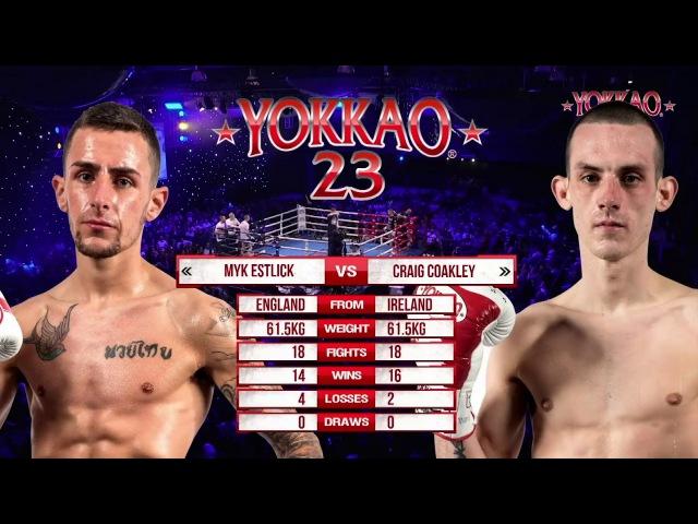 YOKKAO 23 Myk Estlick vs Craig Coakley - Muay Thai Full Rules (61,5kg)