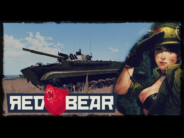 ARMA 3 RED BEAR Прокатилась пулемётчицей на БМП 3