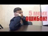 5 ОШИБОК КОТОРЫЕ Я ДОПУСТИЛ ПРИ БЕГЕ