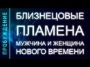 ПРОБУЖДЕНИЕ 3. БЛИЗНЕЦОВЫЕ ПЛАМЕНА - МУЖЧИНА И ЖЕНЩИНА НОВОГО ВРЕМЕНИ (Андрей и Шанти Ханса)