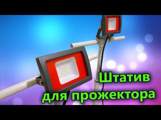 Штатив для LED прожектора
