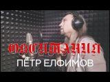 Пётр Елфимов - Ария Блаженного, ария