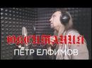 Пётр Елфимов Ария Блаженного ария Багровость
