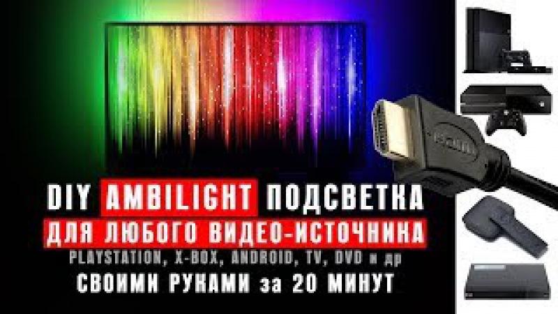 DIY Ambilight на телевизор для любого HDMI видеосигнала. Часть 2 - практика.