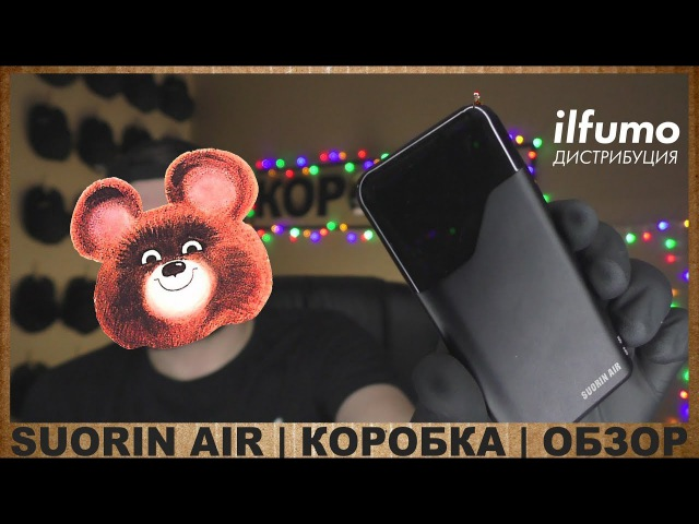 SUORIN AIR 400mAh | КОРОБКА | ОБЗОР