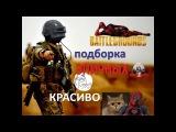 PUBG Подборка эпичных убийств игра PlayerUnknown's Battlegrounds от STRELAKILL