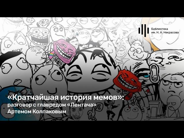 «Кратчайшая история мемов»: разговор с главредом «Лентача» Артемом Колпаковым