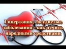 Гипертония и сосудистые заболевания - народные рецепты