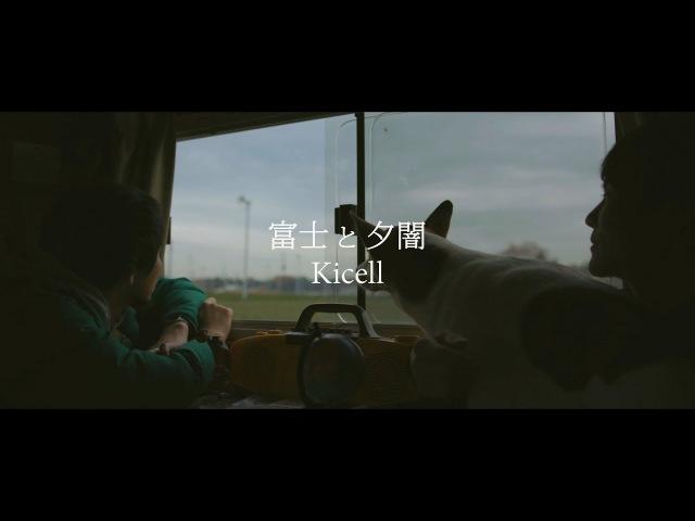 Kicell (キセル) - Fuji to Youyam ~富士と夕闇~