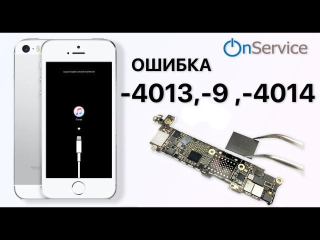 IPhone 5s ошибка 4013 ,9, красный экран - Причина и Решение . iPhone 5s Error 4013