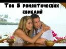 ТОП 5 романтических комедий.