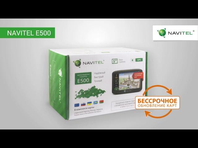 NAVITEL E500 – навигатор с предустановленными картами 47 стран