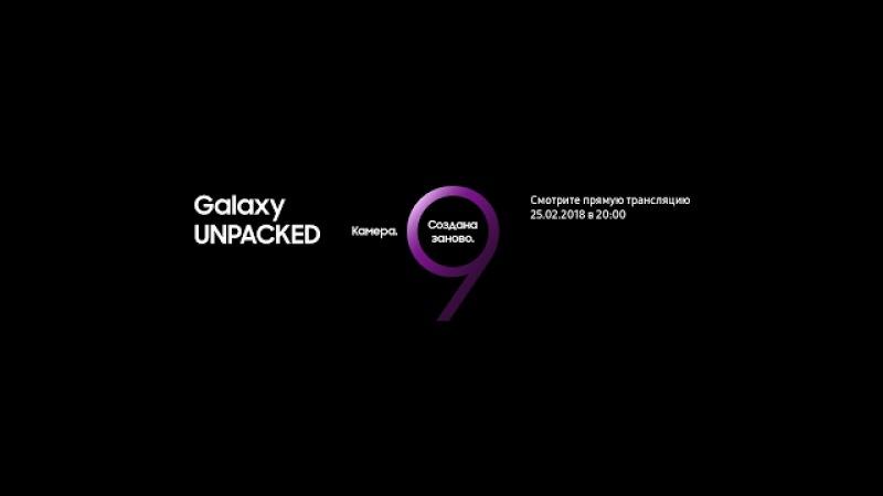 Презентация нового смартфона Samsung Galaxy (RUS)