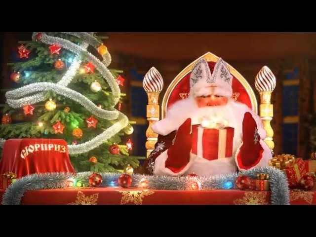 Новогоднее приключение. Заколдованный город www.newdedmoroz.com