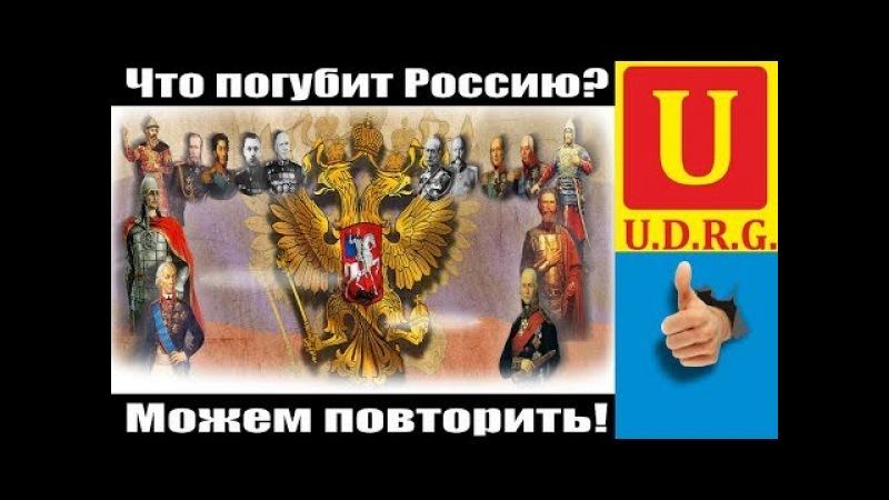 Что погубит Россию Можем повторить!