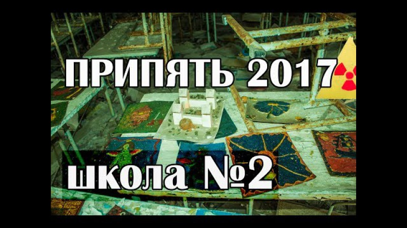 Припять 2017 Школа №2 САМЫЙ ЛУЧШИЙ СОХРАН