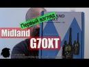 Unboxing/Первый взгляд - Портативок PMR/LPD от Midland