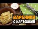 Вареники с картошкой - вкусный рецепт в домашних условиях