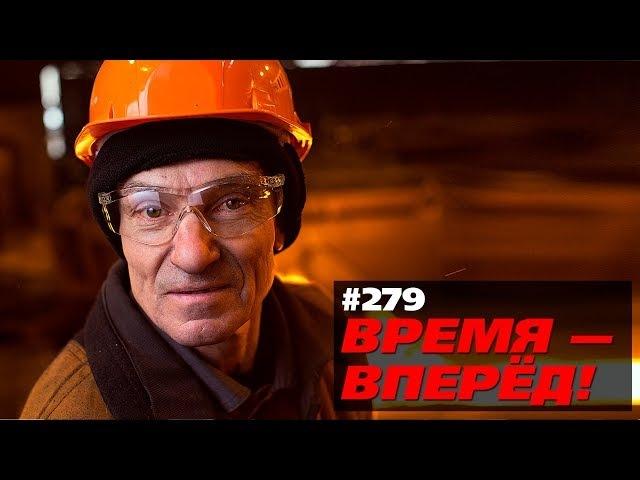 В России построят 2000 заводов (Время-вперёд! 279)