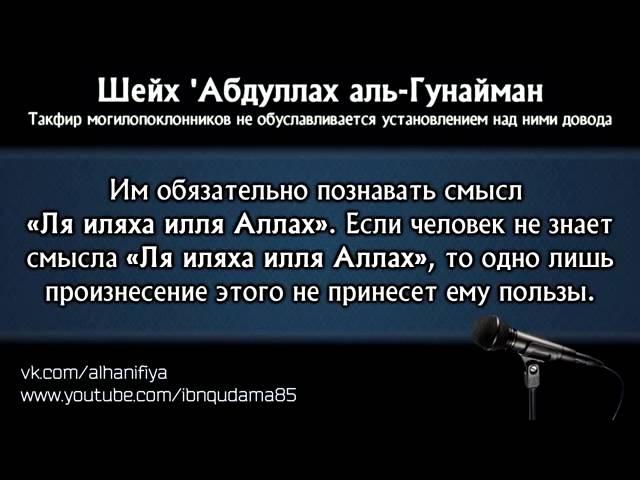 Такфир могилопоклонников не обуславливается установлением над ними довода Шейх Гунейман
