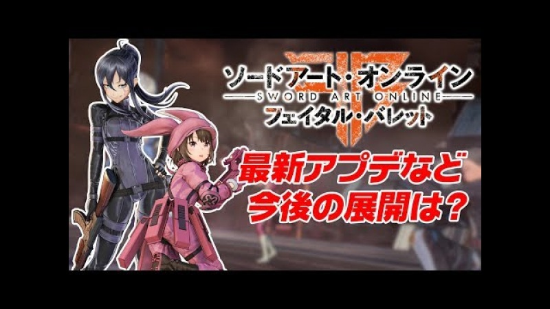 『SAO フェイタル・バレット』最新情報生放送その6(最終回)