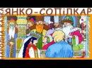 Янко сопілкар Народна казка Аудіоказка Слухать онлайн