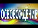 21. Вадим Зеланд - Освобождение.