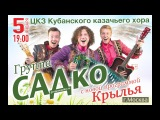 Группа САДко - Вишнёвый сад