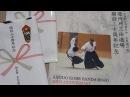 Aikido Kobe Sanda Dojo 20th Anniversary Demostration By Horii Etuji Sensei and Doshu